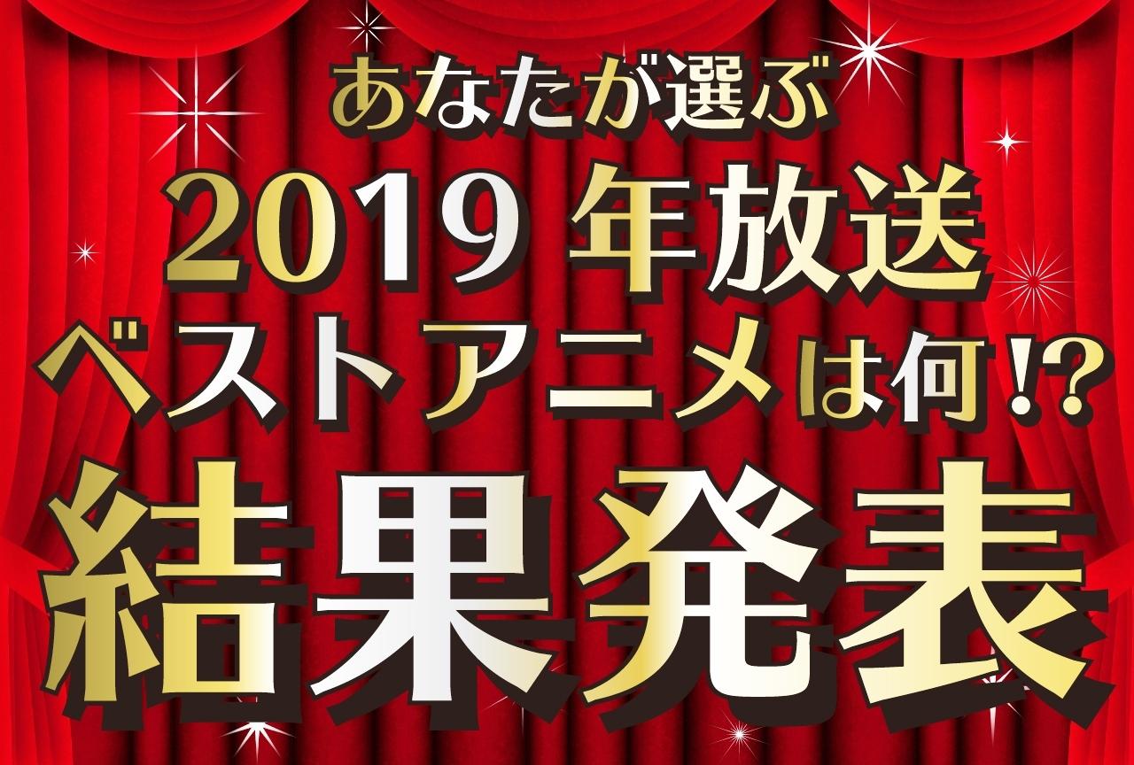 2019年アニメおすすめ人気ランキングまとめ一覧