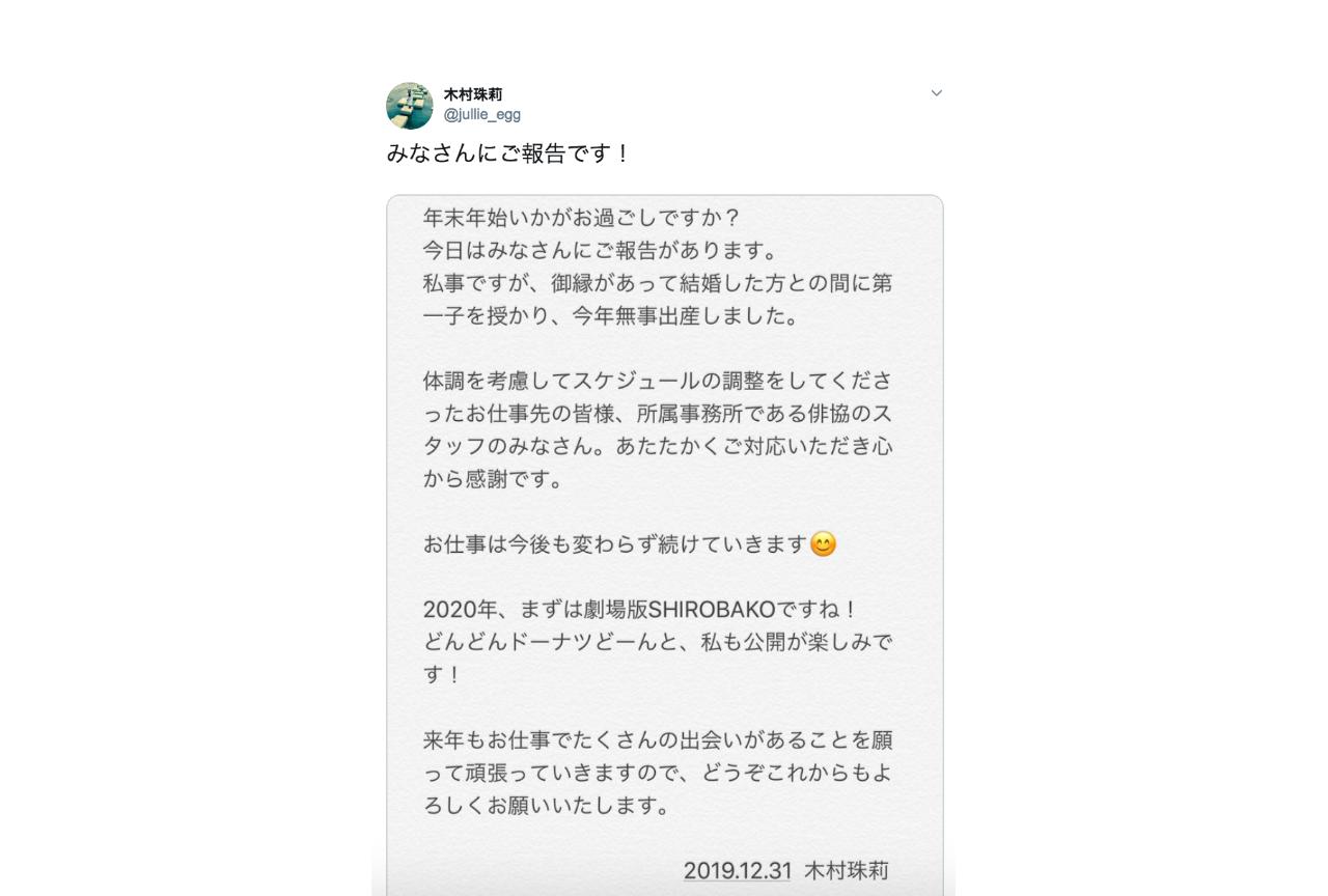 声優・木村珠莉が結婚&出産|デレマスやSHIROBAKOで活躍