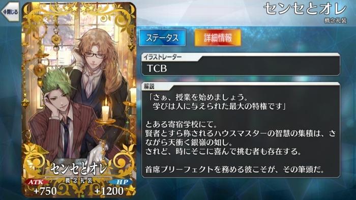 "『Fate/GrandOrder』""概念礼装""特集! 苦しくも楽しい、あの航海の日々を振り返る、ギリシャ礼装編【連載10回】の画像-7"