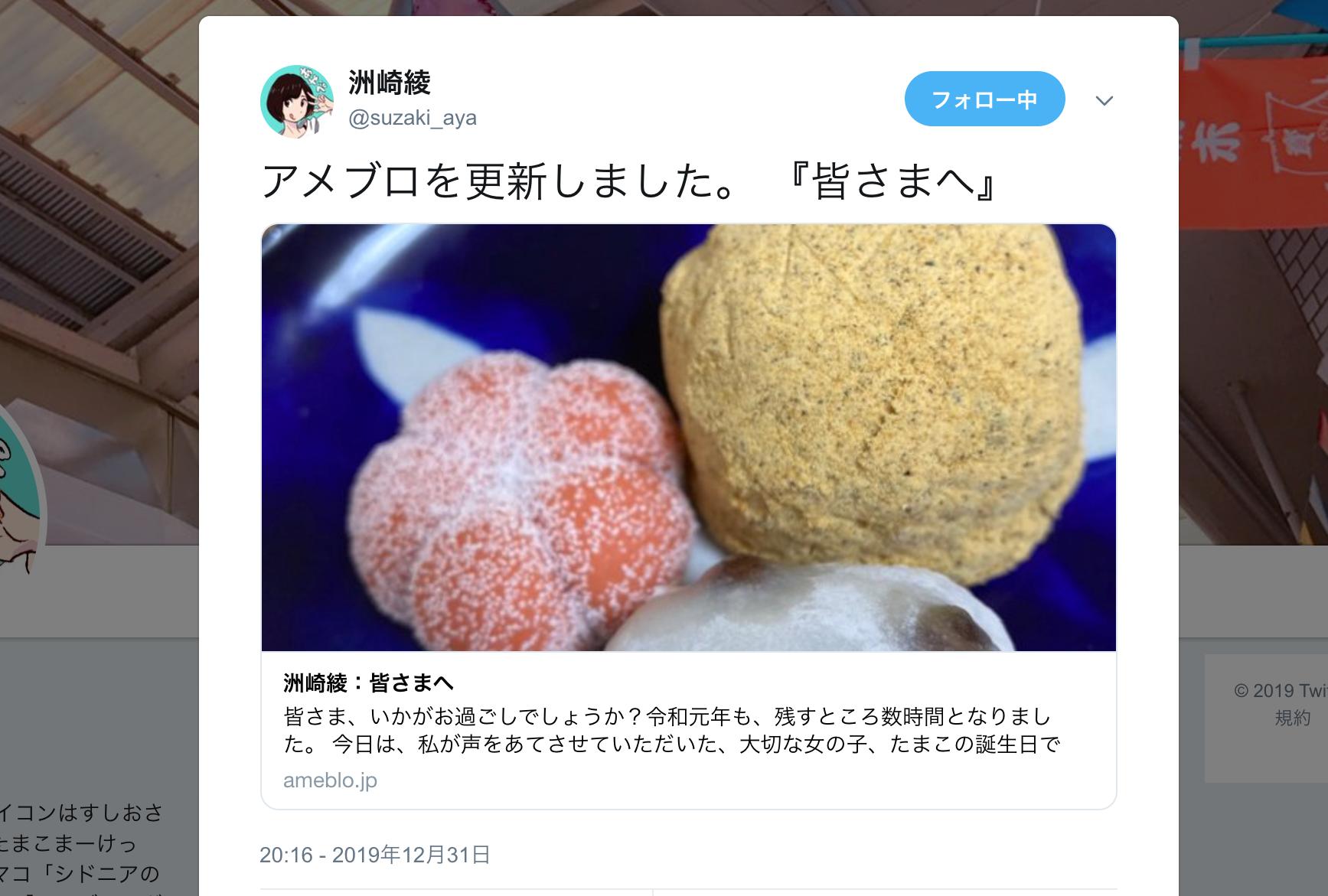 声優の洲崎綾が構成作家の伊福部崇とご結婚