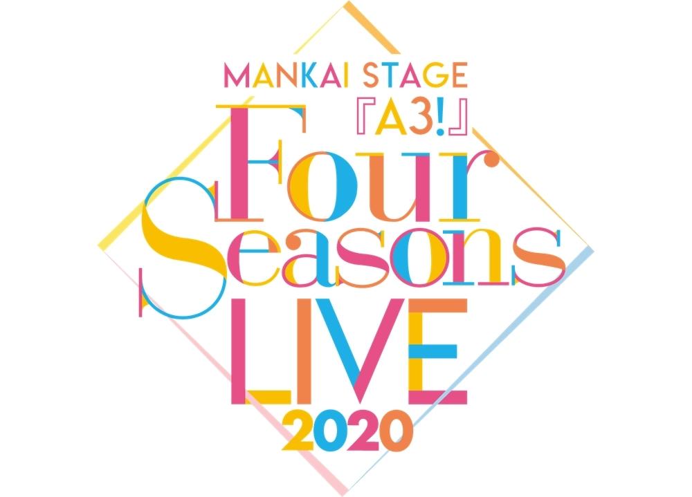 MANKAI STAGE『A3!』初のライブが2020年9月開催決定!