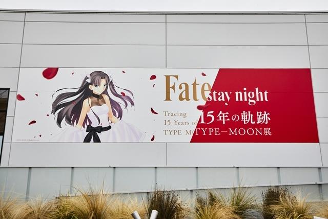 「TYPE-MOON展 Fate/stay night -15年の軌跡- 」内覧会&川澄綾子さんら声優陣登壇のテープカットイベントをレポート|『月姫』からTYPE-MOONの歩みを辿る何もかもが見逃せない空間!-40