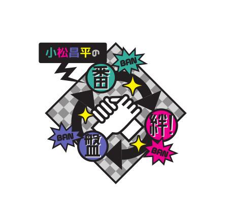小松昌平の画像-1