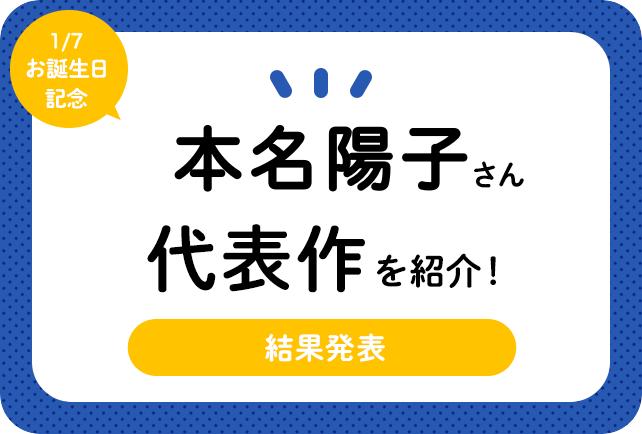 声優・本名陽子さん、アニメキャラクター代表作まとめ