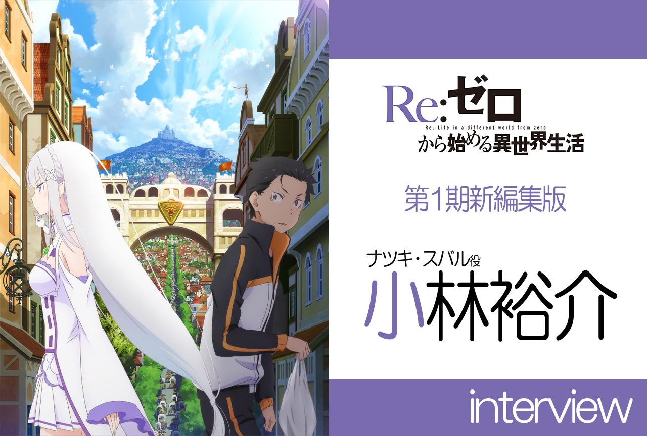 『リゼロ』小林裕介が第1期を振り返りつつ、第2期への意気込みを語る!