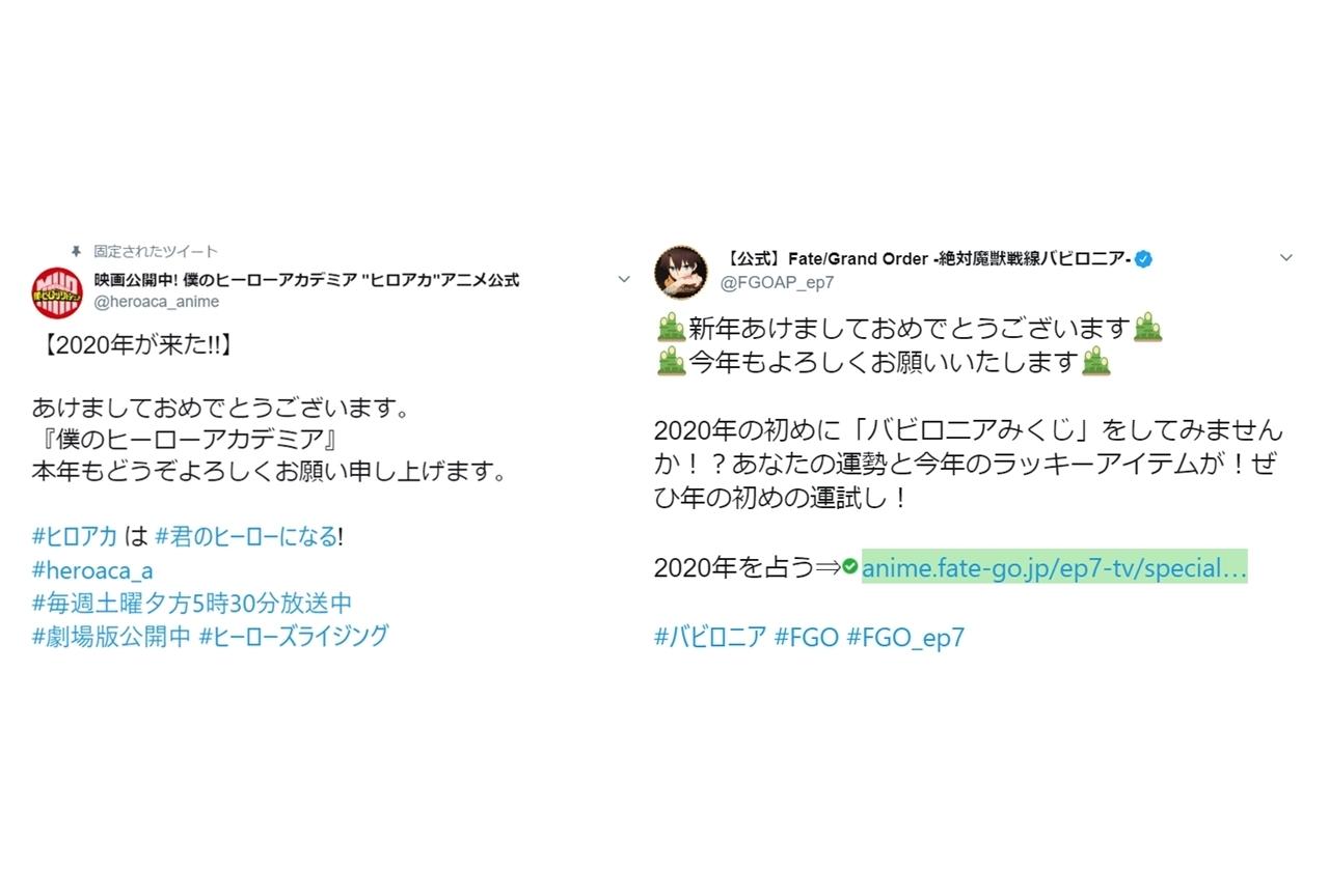 作品公式Twitterあけおめツイートまとめ | アニメイトタイムズ