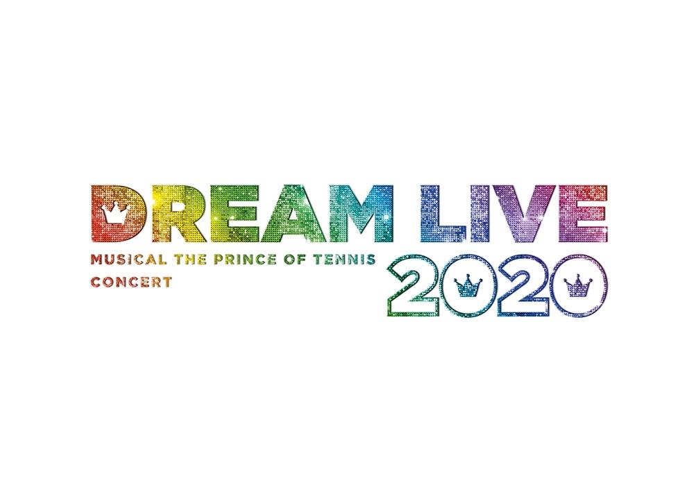 『テニミュ』コンサート Dream Live 2020が5月開催決定