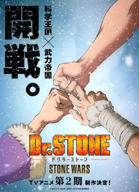 Dr.STONEの画像-1