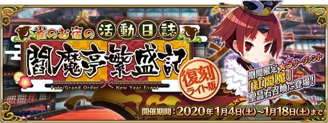 『Fate/Grand Order』で「復刻:雀のお宿の活動日誌~閻魔亭繁盛記~ ライト版」が開催中! ★5(SSR)紅閻魔&玉藻の前のピックアップ召喚も実施中!