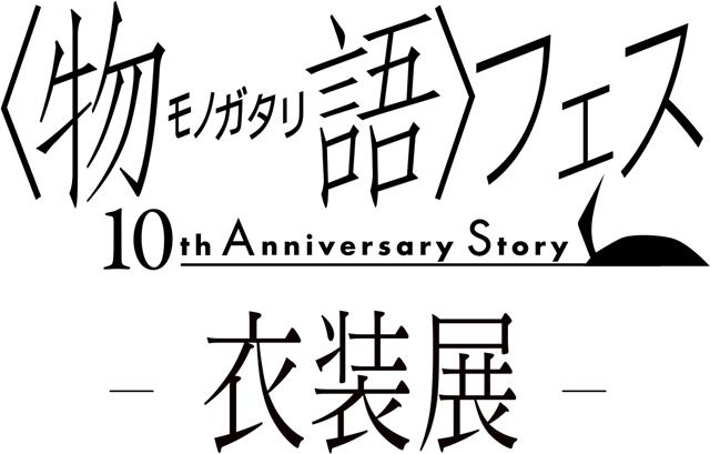 「アニメイト池袋テンポラリーストア」4月25日より期間限定オープン! プレオープンの2月1日からは『弱虫ペダル GLORY LINE』のオンリーショップが開催!