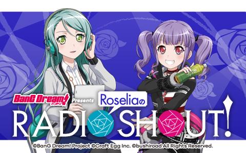 『バンドリ!』のラジオ「RoseliaのRADIO SHOUT!」1月6日より開始