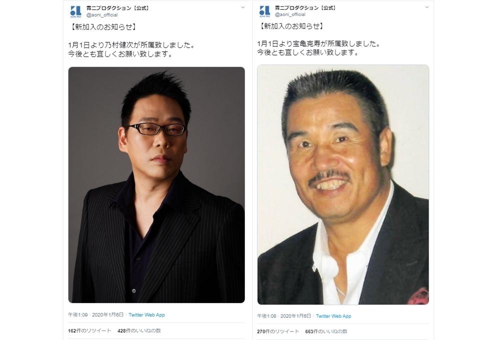 声優の乃村健次・宝亀克寿が青二プロダクションに所属