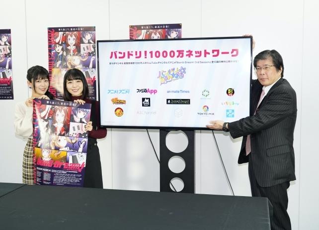 アニメ『バンドリ!』第3期新情報の発表会に愛美、相羽あいなら登壇