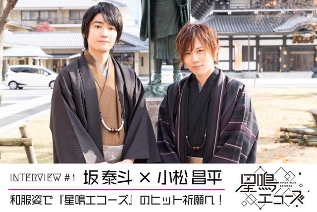 坂泰斗と小松昌平が和服姿で『星エコ』ゲームアプリリリース&WEBラジオ2期ヒット祈願!