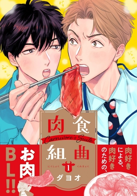 『BLアニメ』の感想&見どころ、レビュー募集(ネタバレあり)-6