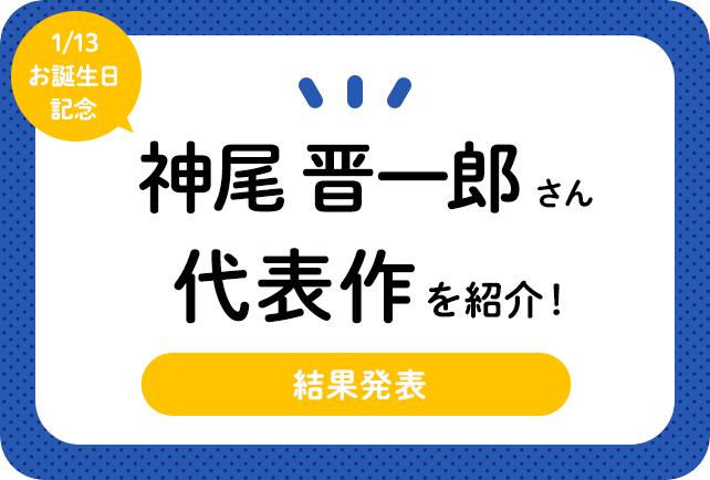 声優・神尾晋一郎さん、アニメキャラクター代表作まとめ