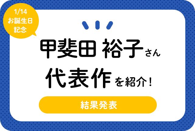 声優・甲斐田裕子さん、アニメキャラクター代表作まとめ