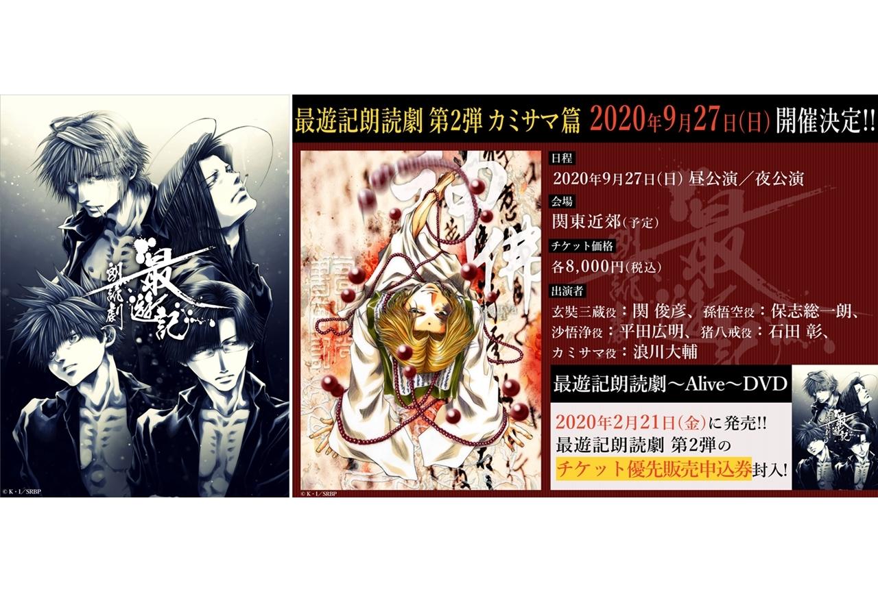 『最遊記朗読劇 第2弾 カミサマ篇』9月27日開催決定