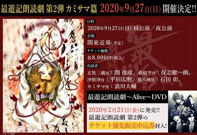 『最遊記朗読劇 第2弾 カミサマ篇』が9月27日に開催決定! チケット優先販売申込券が『最遊記朗読劇~Alive~』のDVDに封入!-2