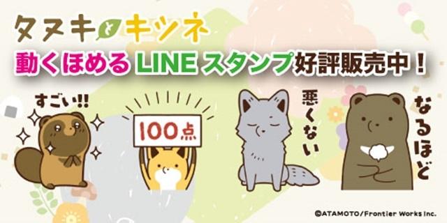 人気コミック『タヌキとキツネ』動くほめるLINEスタンプが発売! 描き下ろしイラストを使用した限定&先行商品が手に入るPOP UP SHOPが開催!-1