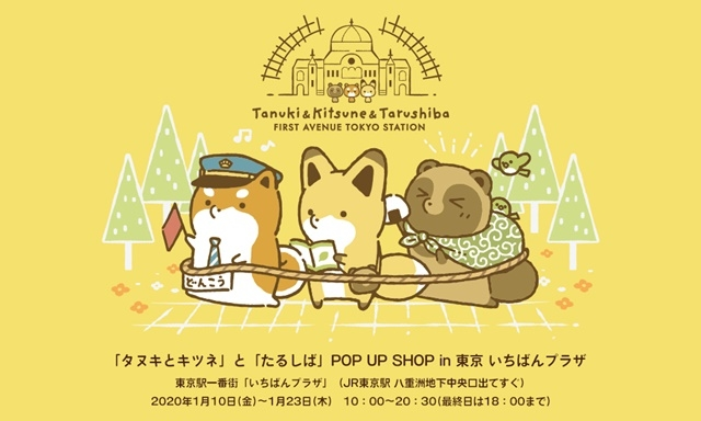人気コミック『タヌキとキツネ』動くほめるLINEスタンプが発売! 描き下ろしイラストを使用した限定&先行商品が手に入るPOP UP SHOPが開催!-3