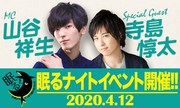 山谷祥生さん出演「今晩からぐっすり眠れるラジオ『眠るナイト』」が初イベントを開催!