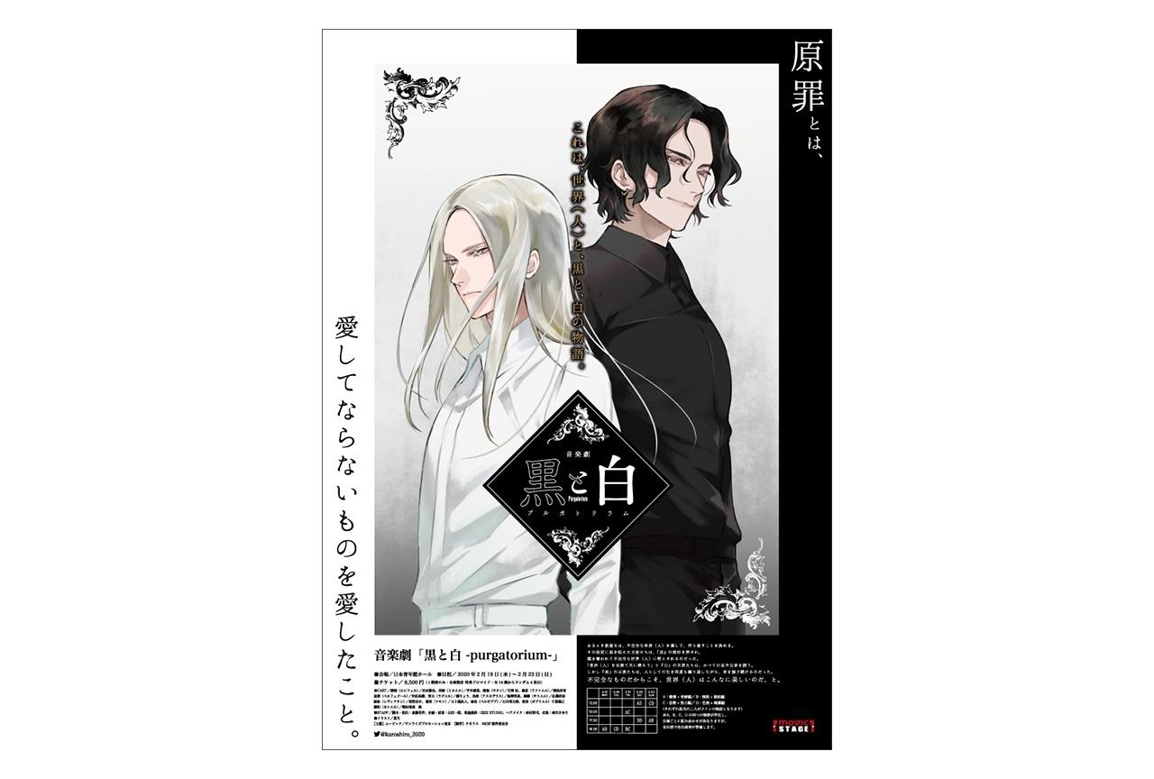 音楽劇『黒と白 -purgatorium-』イメージビジュアル公開