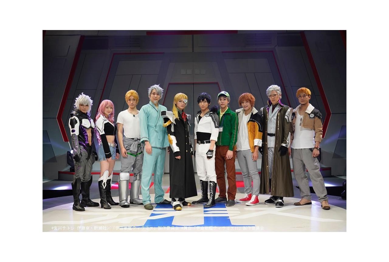 舞台『宇宙戦艦ティラミスⅡ』東京公演のゲネプロ公式写真が到着