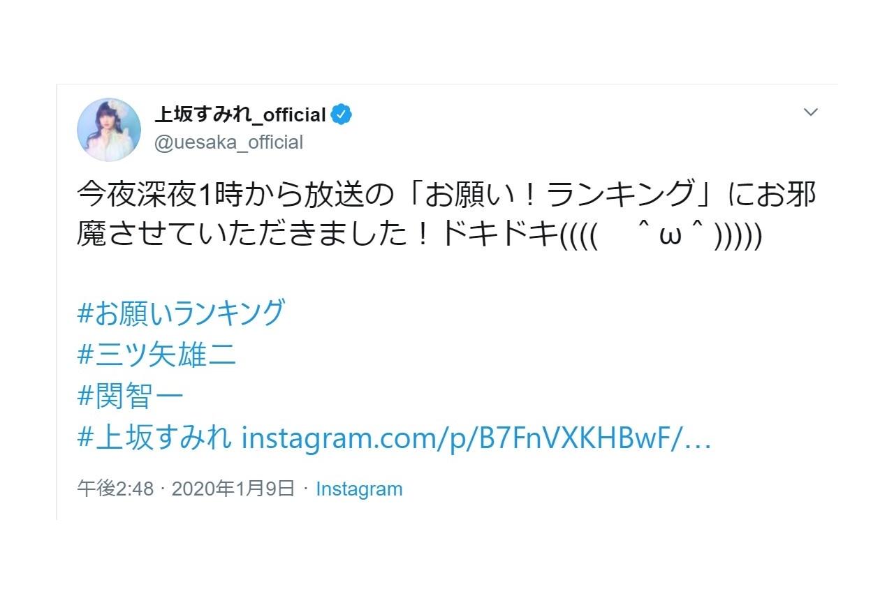 声優・上坂すみれが1/9放送の『お願い!ランキング』にゲスト出演