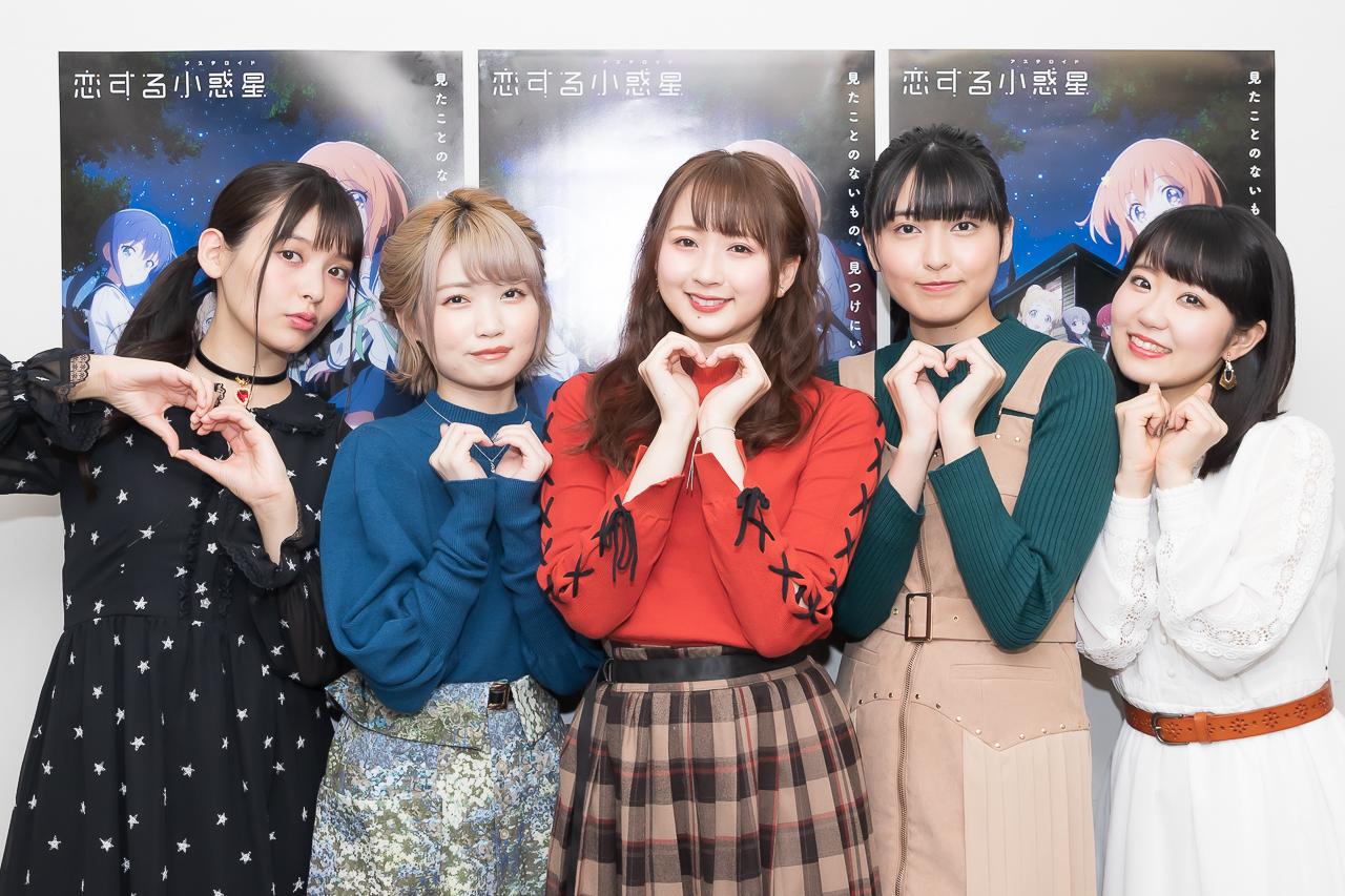 冬アニメ『恋アス』先行上映会レポート│声優・歌手・東山奈央がOP生披露