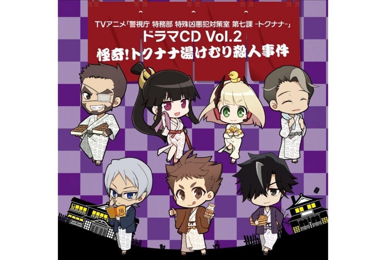 TVアニメ『トクナナ』ドラマCD Vol.2 試聴開始!