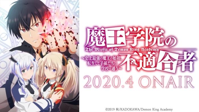 『魔王学院の不適合者』2020年4月TVアニメ放送開始! 双子のヒロインを演じる声優は楠木ともりさんと夏吉ゆうこさんに決定&コメント到着!