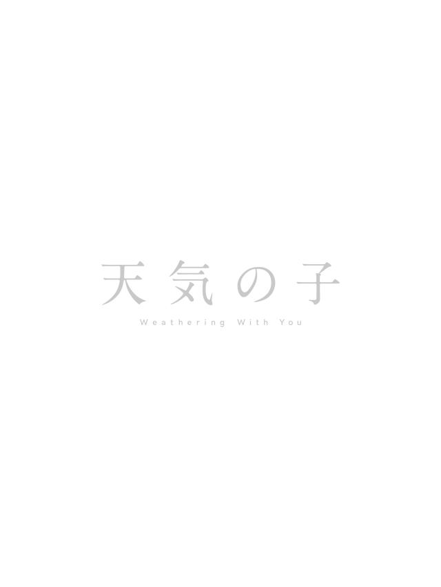 アニメ映画『天気の子』BD&DVD5月27日発売決定! コレクターズ・エディションには貴重な講演会映像やビデオコンテが収録! 醍醐虎汰朗さん&森七菜さんからの動画コメントも公開!の画像-1