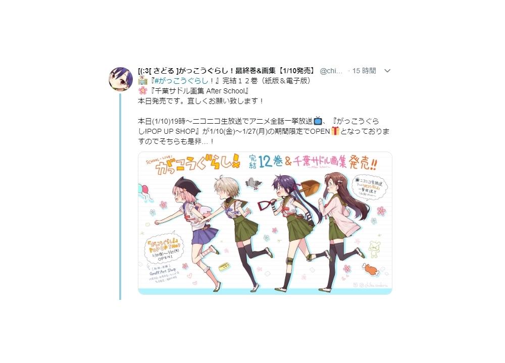 人気コミック『がっこうぐらし!』最終巻(第12巻)が本日発売!