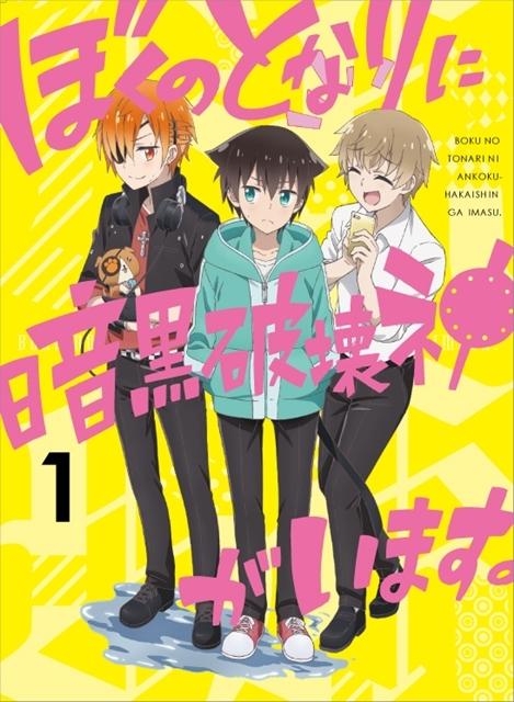▲BD&DVD第1巻ジャケット