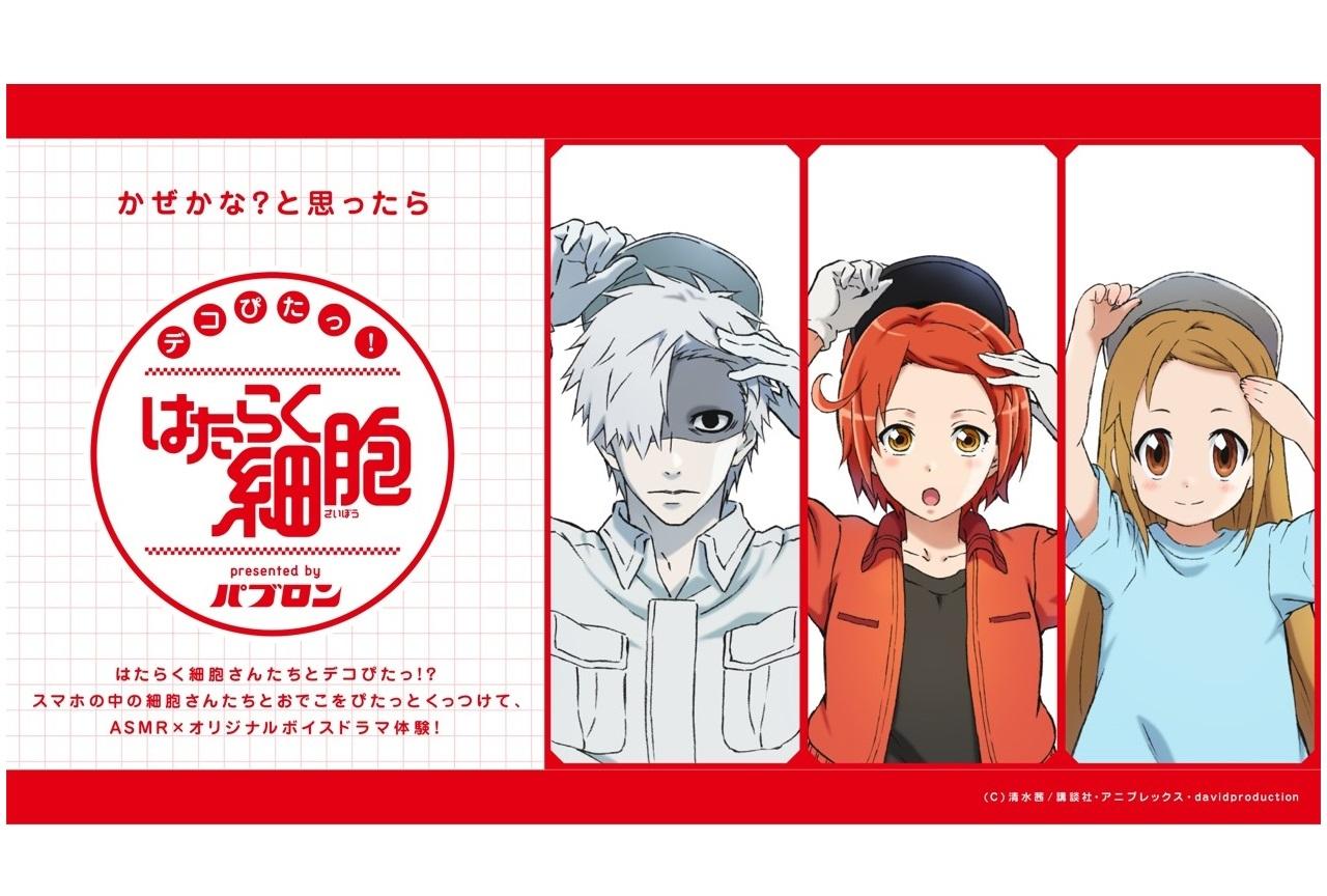 アニメ『はたらく細胞』限定ボイスドラマ収録のコラボ特設サイト開設