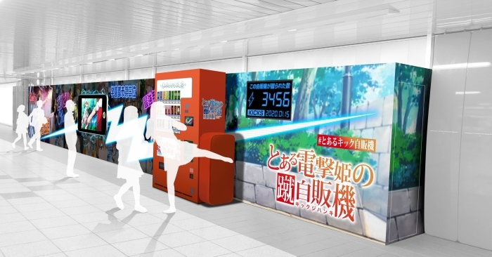 """『とある』シリーズおなじみの""""とある公園の自販機""""が登場! 『とあるIF』の超電磁砲イベントが1月20日より新宿にて期間限定開催-1"""