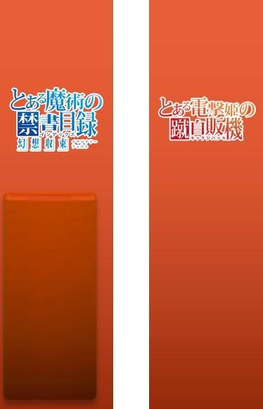"""『とある』シリーズおなじみの""""とある公園の自販機""""が登場! 『とあるIF』の超電磁砲イベントが1月20日より新宿にて期間限定開催-3"""