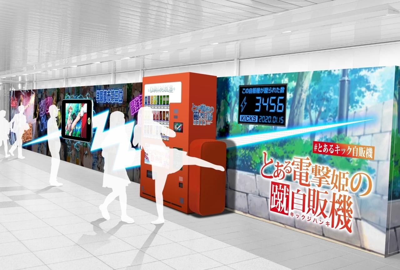 """『とある』シリーズおなじみの""""とある公園の自販機""""が登場!"""
