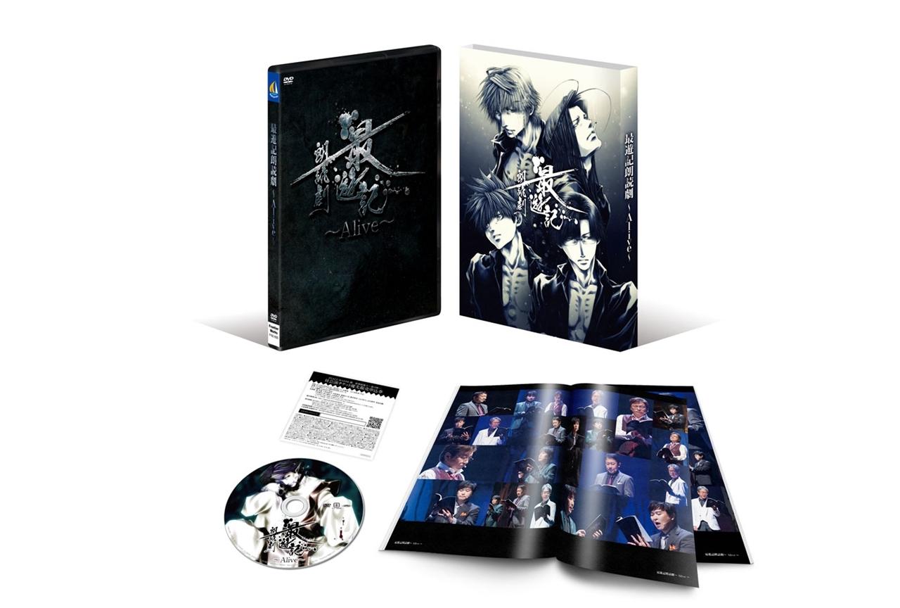 『最遊記朗読劇~Alive~DVD』商品全容が公開