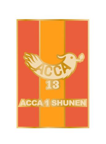 ▲法人共通特典:ACCA新体制1周年記念祭ピンバッジ