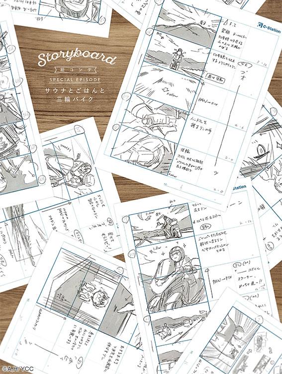 ▲「SPECIAL EPISODE サウナとごはんと三輪バイク」の京極義昭による絵コンテ