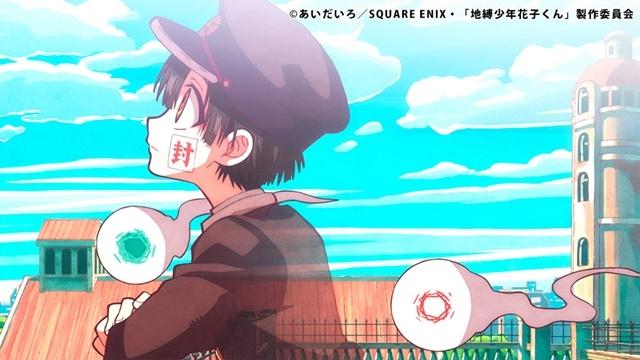 地縛少年花子くん-3