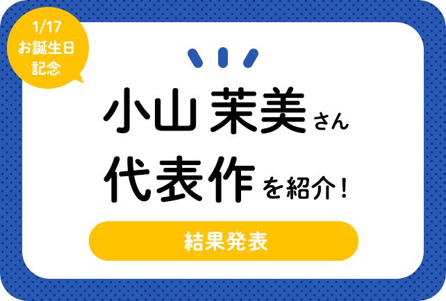 声優・小山茉美さん、アニメキャラクター代表作まとめ
