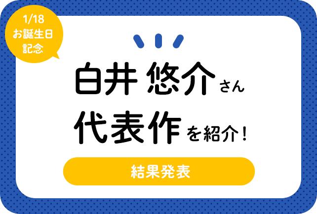 声優・白井悠介さん、アニメキャラクター代表作まとめ