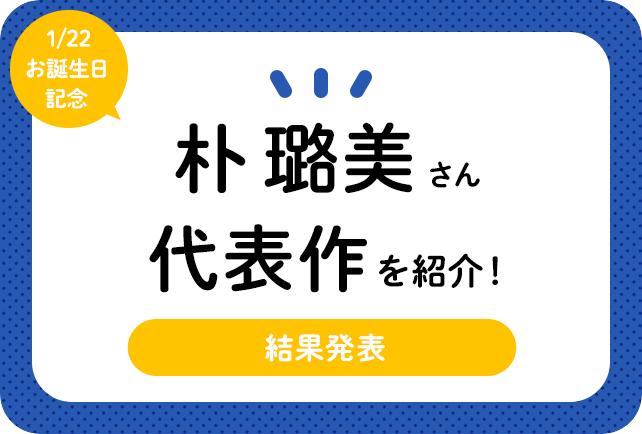 声優・朴璐美さん、アニメキャラクター代表作まとめ