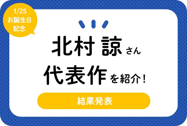 声優・北村諒さん、アニメ&舞台キャラクター代表作まとめ