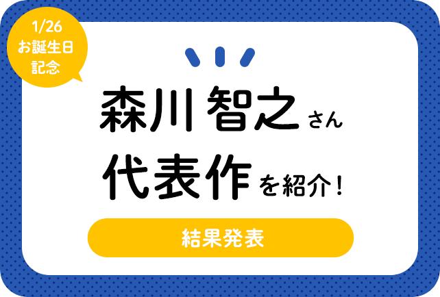 声優・森川智之さん、アニメキャラクター代表作まとめ