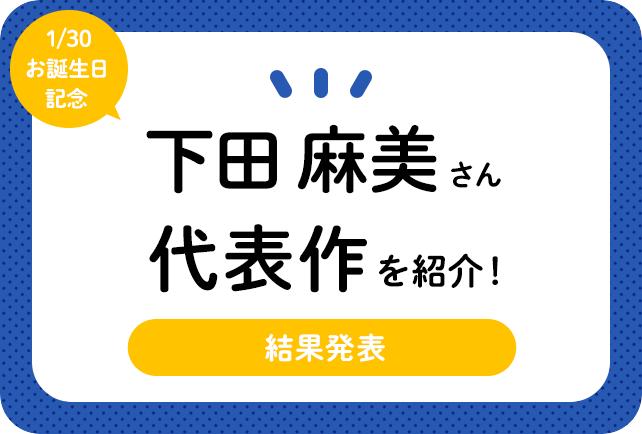 声優・下田麻美さん、アニメキャラクター代表作まとめ(2020年版)