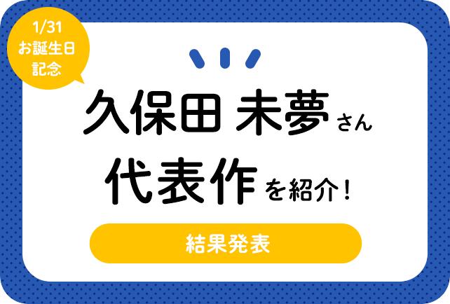 声優・久保田未夢さん、アニメキャラクター代表作まとめ(2020年版)